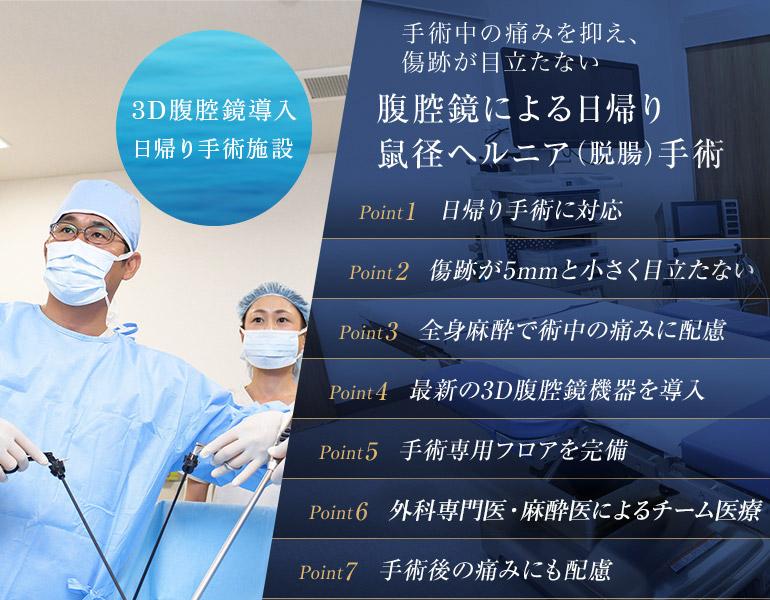 手術中の痛みを抑え、傷跡が目立たない腹腔鏡による日帰り鼠径ヘルニア(脱腸)手術