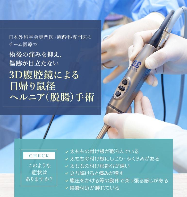 日本外科学会専門医・麻酔科専門医のチーム医療で術後の痛みを抑え、傷跡が目立たない3D腹腔鏡による日帰り鼠径ヘルニア(脱腸)手術