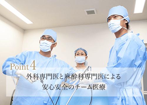 4.外科専門医と麻酔科専門医による 安心安全のチーム医療