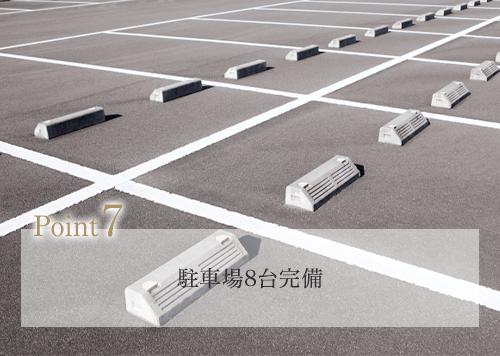 7.駐車場を8台完備
